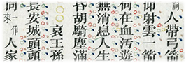 Decorative text and marks